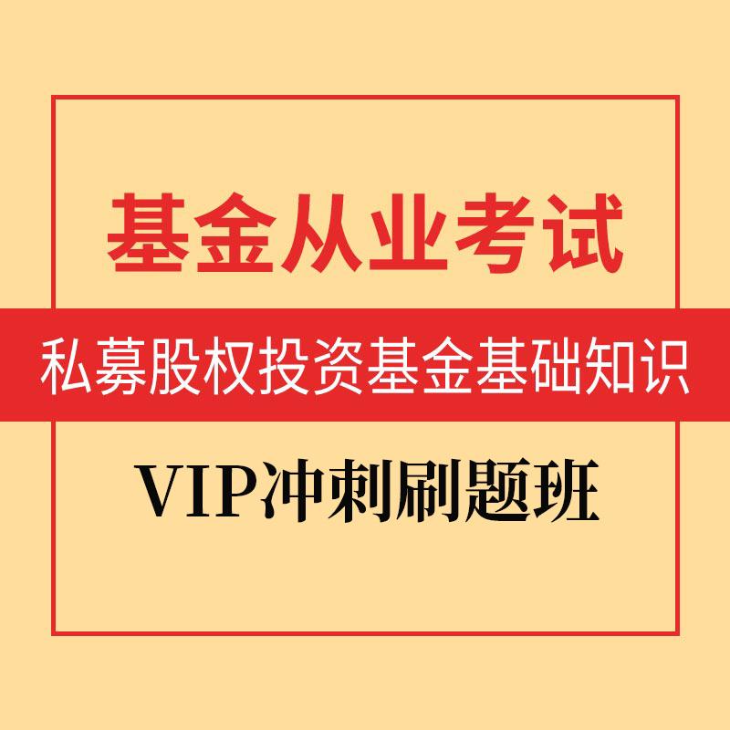 2021年3月基金从业资格考试《私募股权投资基金基础知识》VIP冲刺刷题班