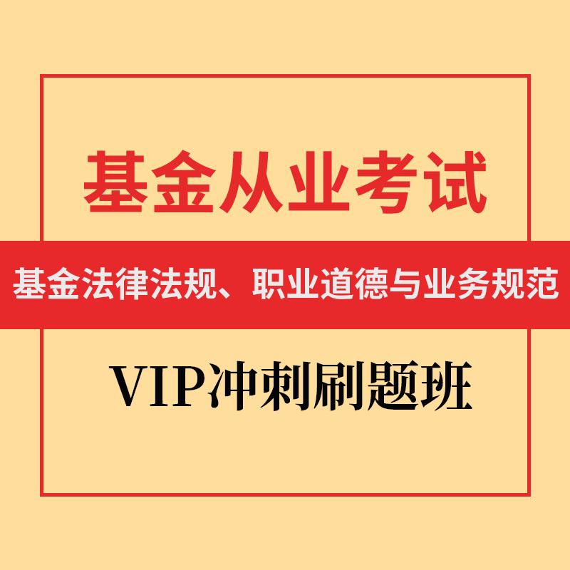 2021年3月基金从业资格考试《基金法律法规、职业道德与业务规范》VIP冲刺刷题班