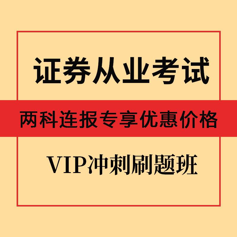 2021年4月證券從業資格考試《金融市場基礎知識》+《證券市場基本法律法規》VIP沖刺刷題班