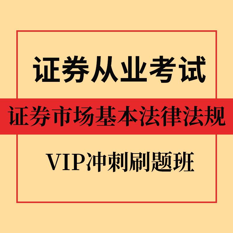 2021年4月證券從業資格考試《證券市場基本法律法規》VIP沖刺刷題班