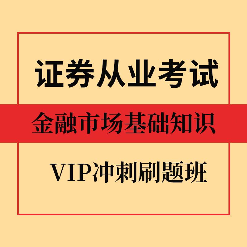 2021年4月證券從業資格考試《金融市場基礎知識》VIP沖刺刷題班