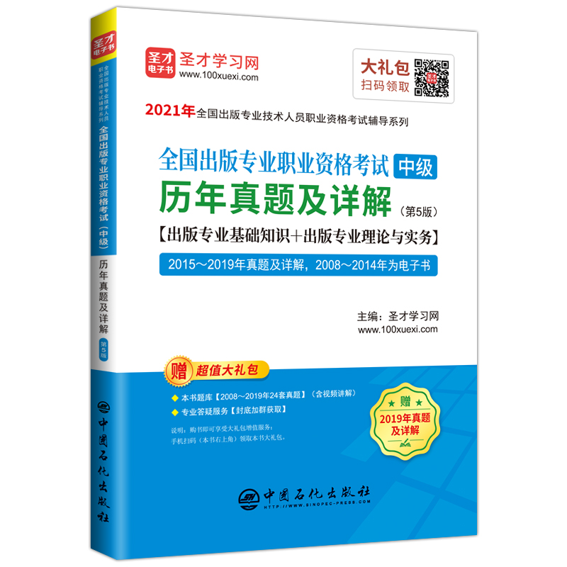 2021年全國出版專業職業資格考試(中級)歷年真題及詳解(第5版)【出版專業基礎知識+出版專業理論與實務】