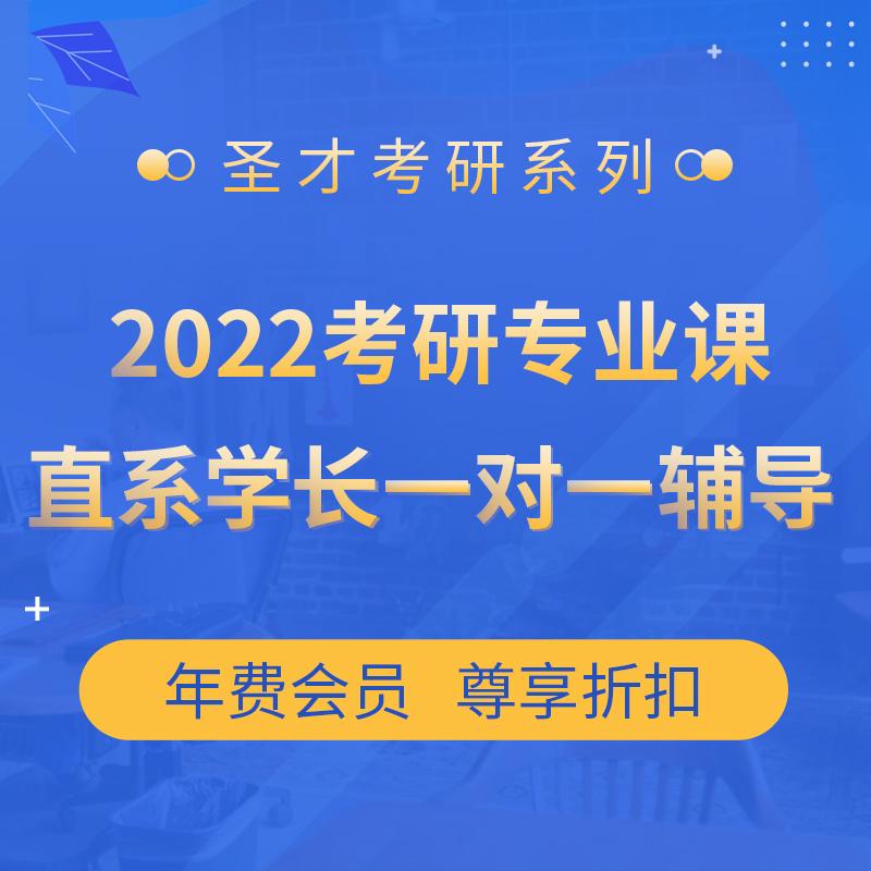【圣才考研】2022年考研专业课直系学长一对一辅导(初试)[20课时起报]