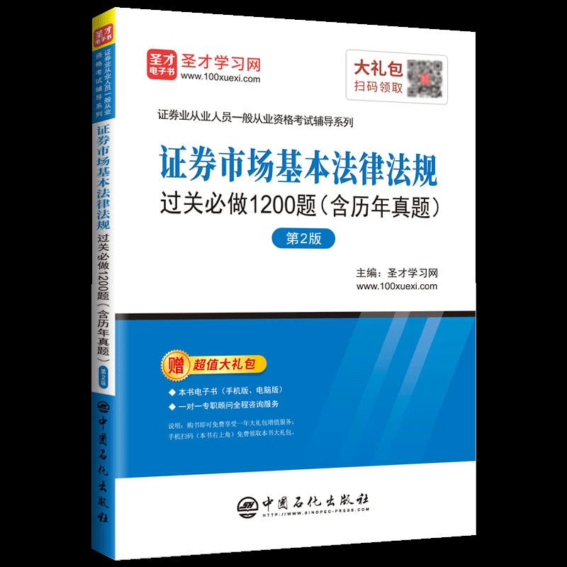 备考2021证券从业资格考试:证券市场基本法律法规过关必做1200题(含历年真题)(第2版)