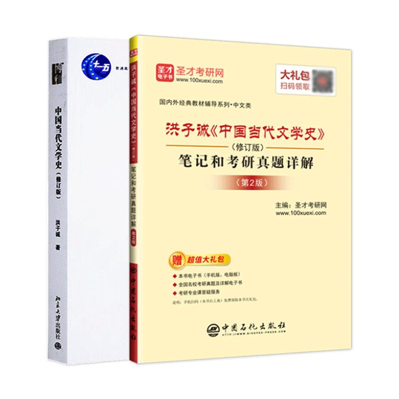 【全2册】洪子诚 中国当代文学史 修订版 教材+笔记和考研真题详解(第2版)
