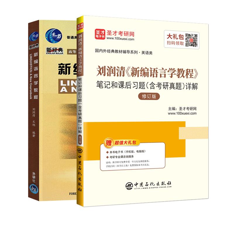 【全2册】刘润清 新编语言学教程 教材+笔记和课后习题(含考研真题)详解(修订版)