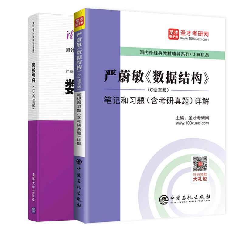 【全2册】严蔚敏《数据结构》(C语言版)教材+笔记和习题(含考研真题)详解