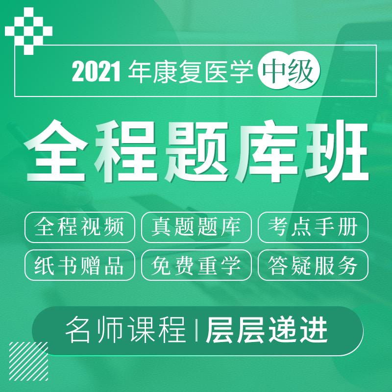 【康复职考】2022年康复医学中级职称考试VIP全程题库班(赠红宝书、蓝题集)