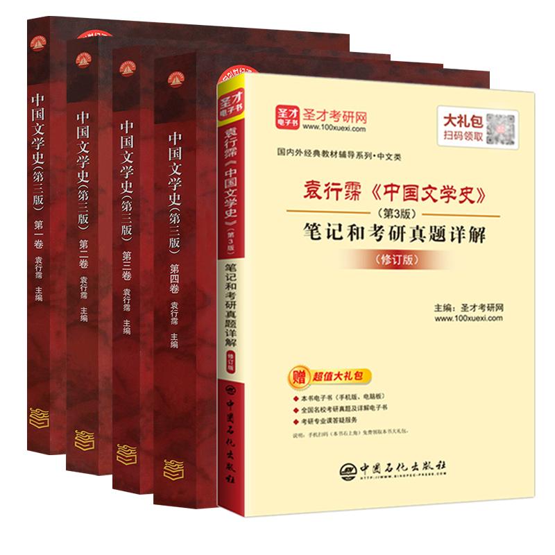 【全5册】袁行霈 中国文学史 第三版(1-4卷)教材+笔记和考研真题详解(修订版 )