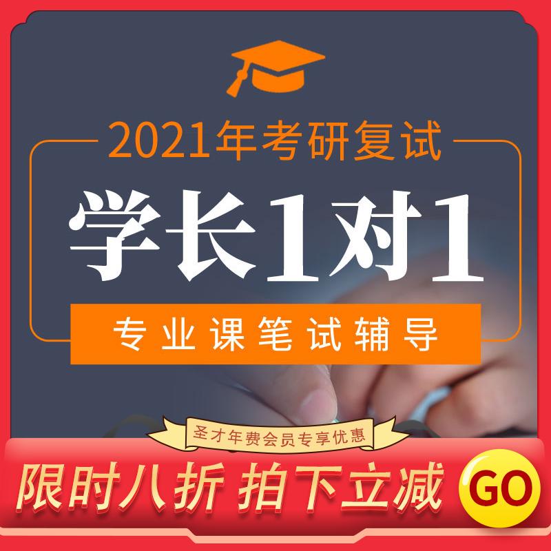 【圣才考研】2021年考研复试直系学长一对一辅导(专业课笔试)[10课时起报]