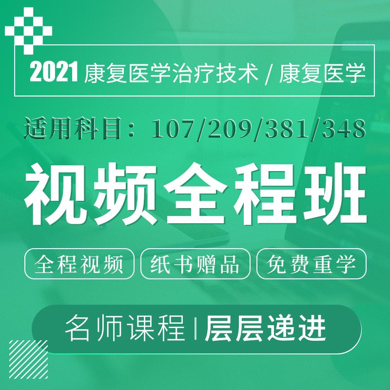 【康复职考】2021年康复医学治疗技术[士、师、中级]&康复医学[医师]考试VIP视频全程班(赠红宝书、蓝题集)