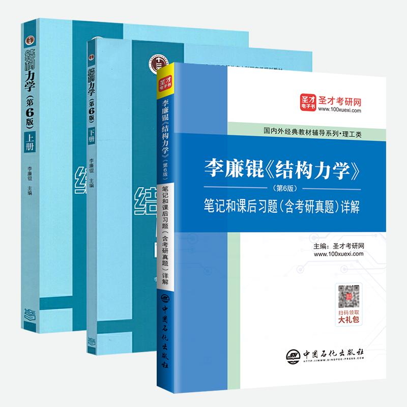 【全3本】李廉锟《结构力学》(第6版)教材+笔记和课后习题(含考研真题)详解