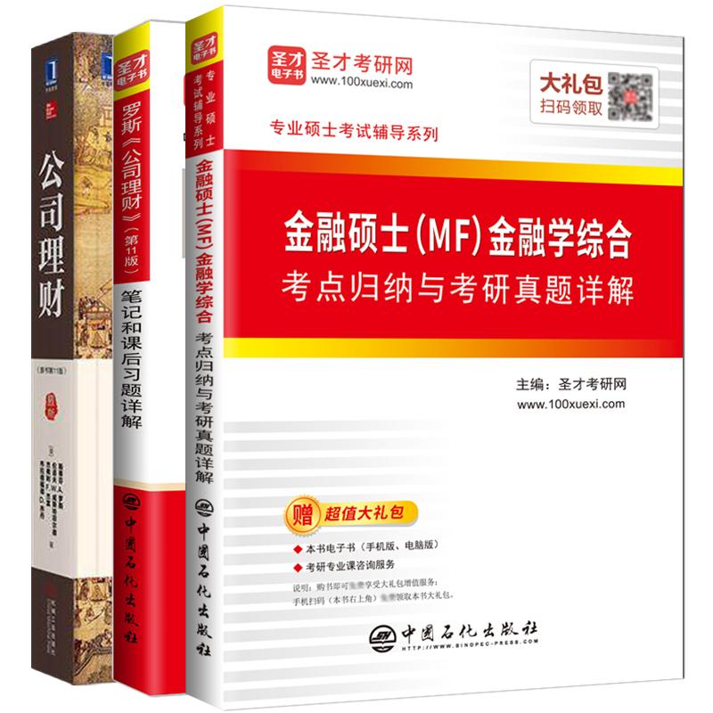 【全3册】罗斯《公司理财》第11版(教材+笔记)+金融硕士(MF)金融学综合考点归纳与考研真题详解