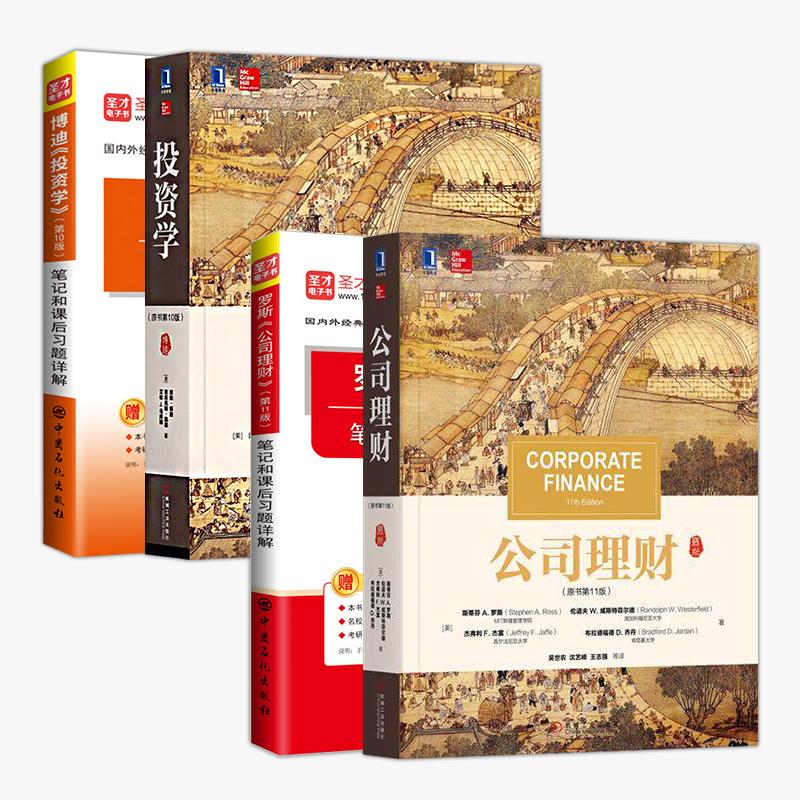 【全4册】博迪《投资学》第10版(教材+笔记)+罗斯《公司理财》第11版(教材+笔记)