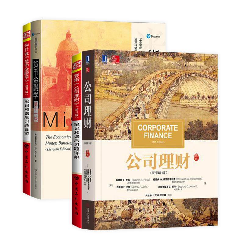 【全4册】罗斯《公司理财》第11版(教材+笔记)+米什金《货币金融学》第11版(教材+笔记)