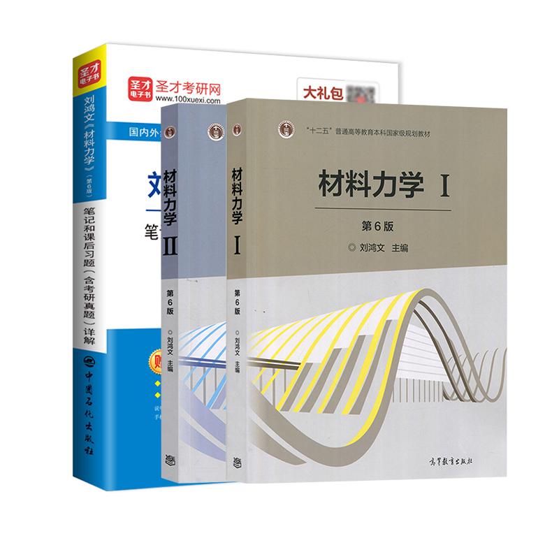 【全3册】刘鸿文 材料力学 第6版(Ⅰ、Ⅱ) 教材+笔记和课后习题(含考研真题)详解