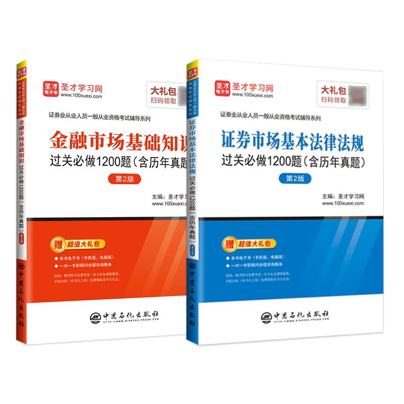 【全2册】备考2021证券从业资格考试:证券市场基本法律法规过关必做1200题(含历年真题)(第2版) +金融市场基础知识过关必做1200题(含历年真题)(第2版)