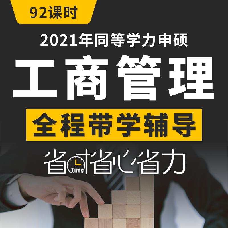 2021年同等学力申硕《工商管理学科综合水平考试》全程多阶带学班(赠5本教材)