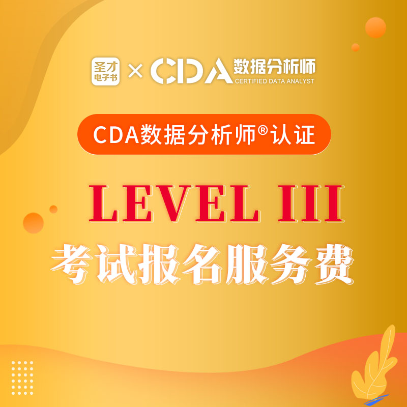 CDA数据分析师Level 3 认证考试报名服务费