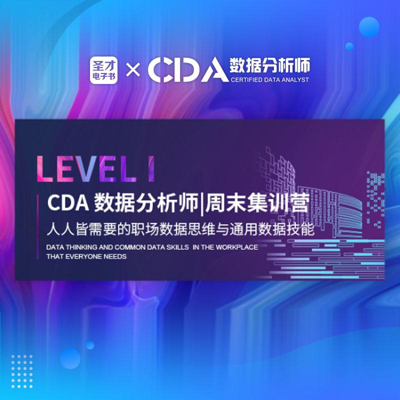 CDA数据分析师Level 1 周末集训营(直播)