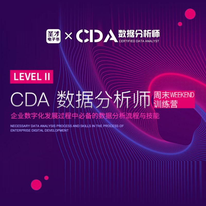 CDA数据分析师Level 2 周末集训营(直播)