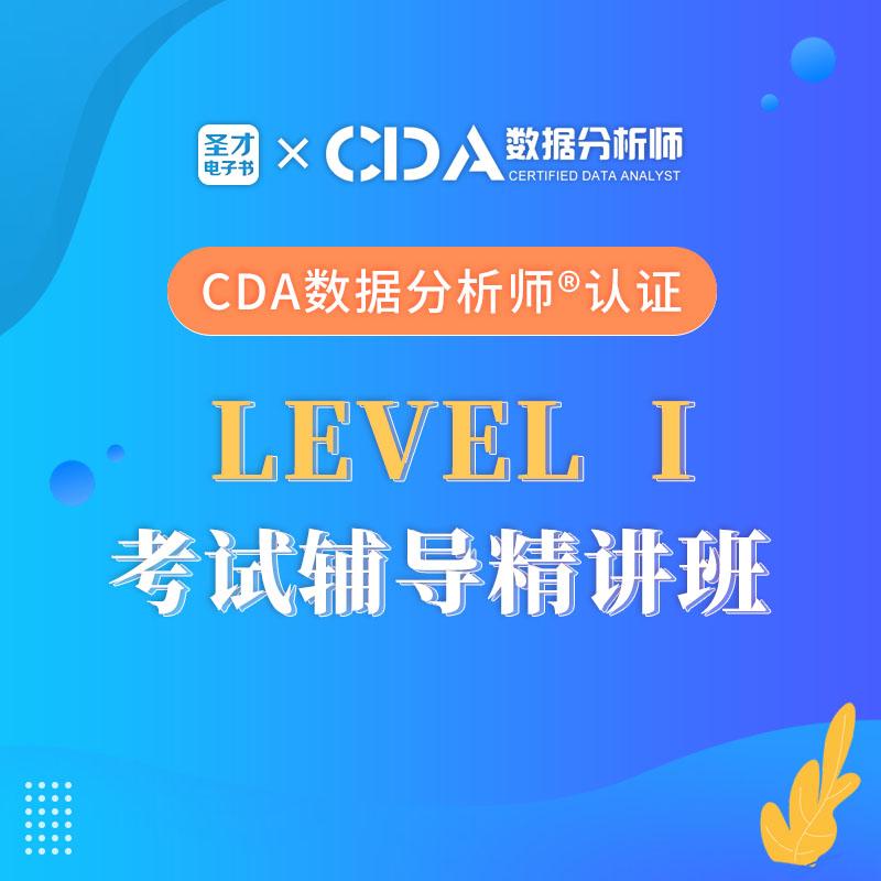 CDA数据分析师Level 1 考试辅导精讲课