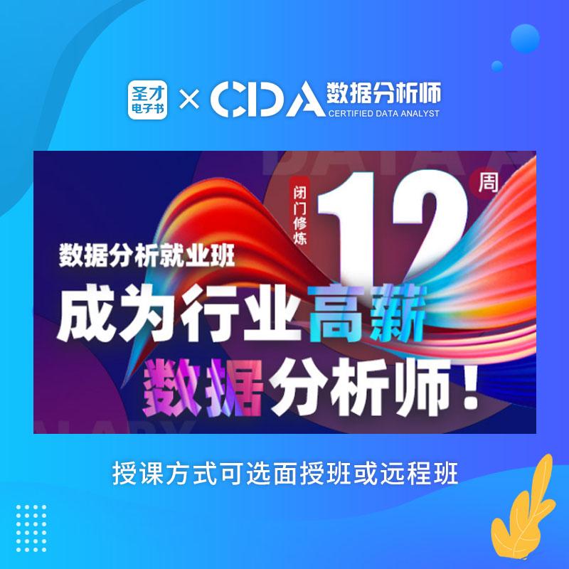 CDA数据分析师脱产就业班(直播)