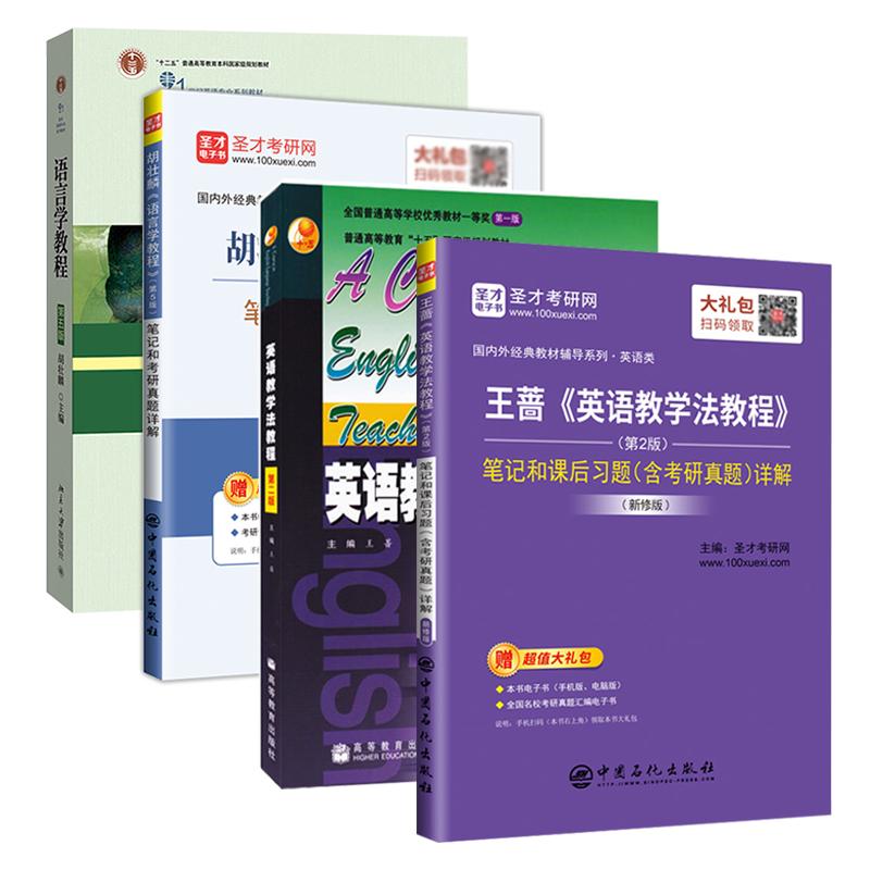 【全4册】胡壮麟《语言学教程》第5版(教材+笔记)+王蔷《英语教学法教程》第2版(教材+笔记新修版)