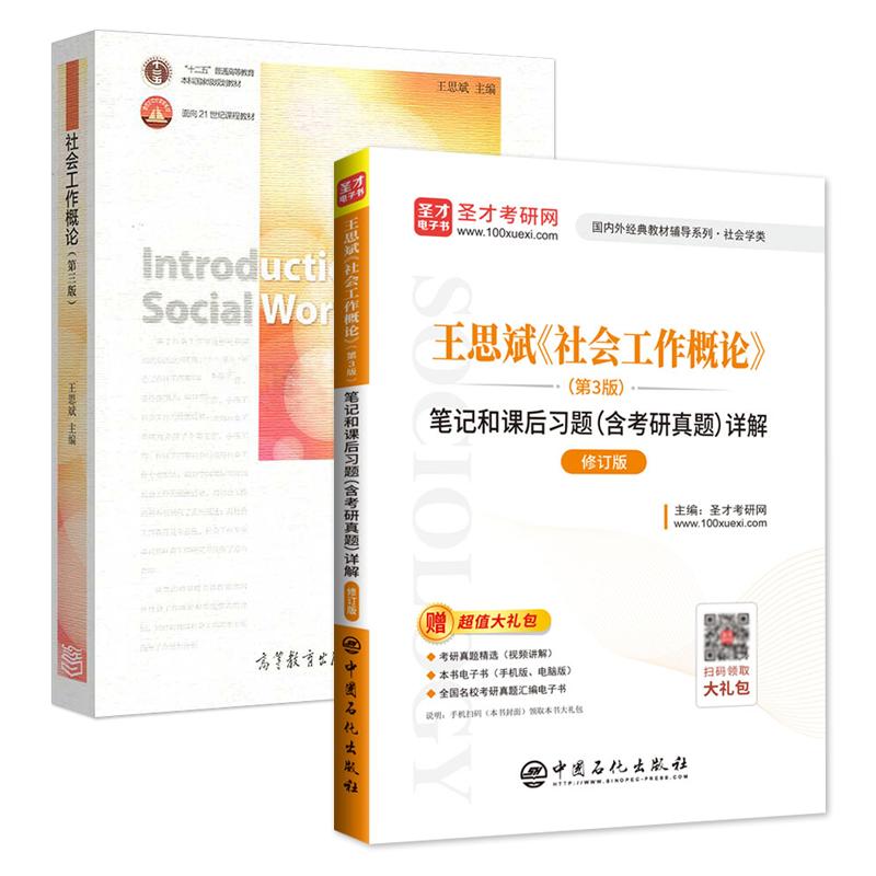 【全2册】王思斌《社会工作概论》(第3版)教材+笔记和课后习题(含考研真题)详解(修订版)