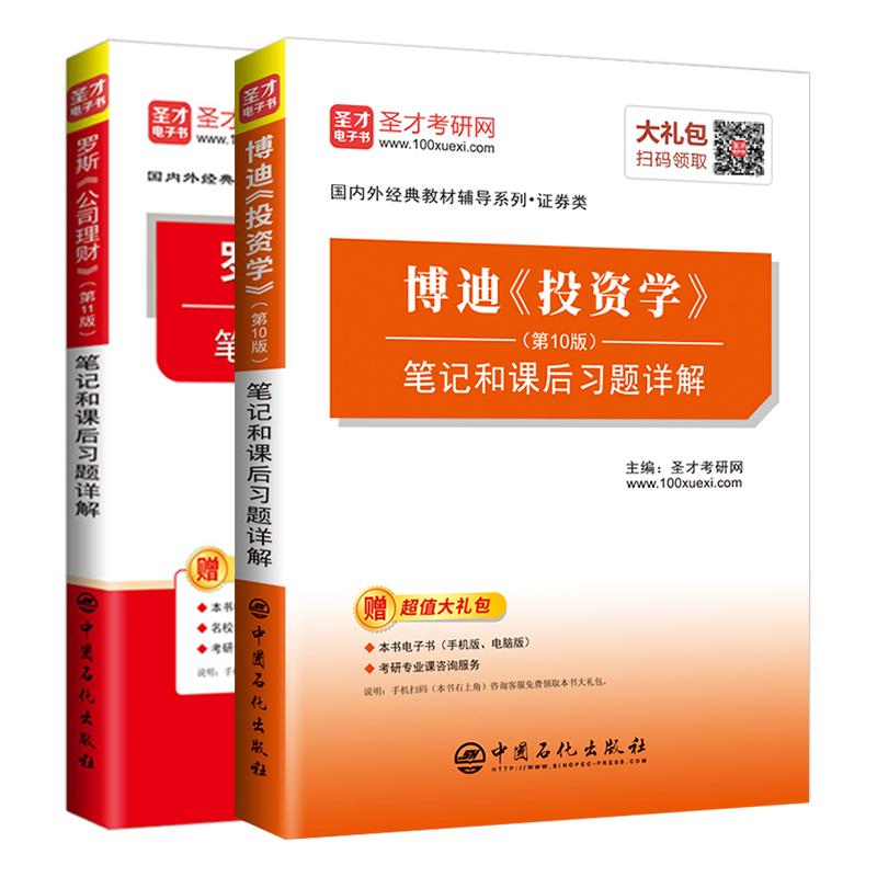 【2本】罗斯《公司理财》第十一版11版+博迪《投资学》第十版10版笔记和课后习题详解含2021考研真题