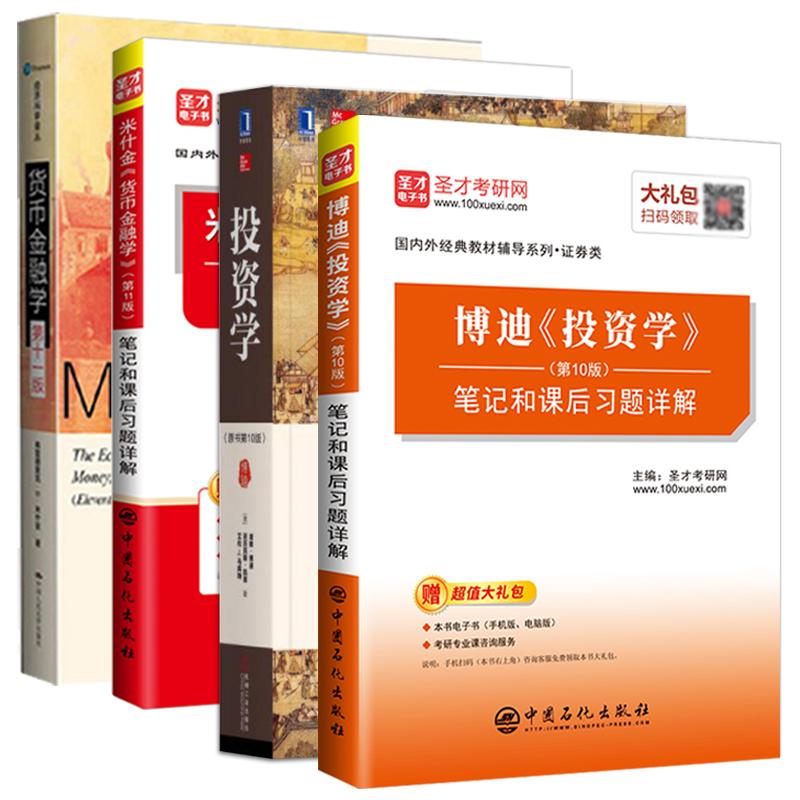 【4本】米什金《货币金融学》第十一版11版+博迪《投资学》第十版10版教材+笔记和课后习题详解