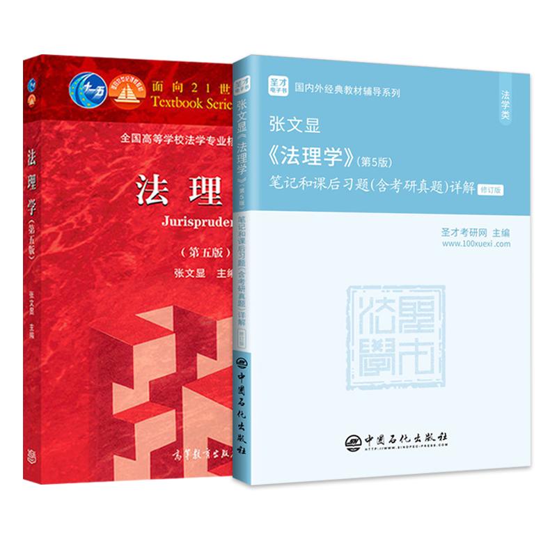 【全2册】张文显 法理学 第五版 教材+笔记和课后习题(含考研真题)详解(修订版)