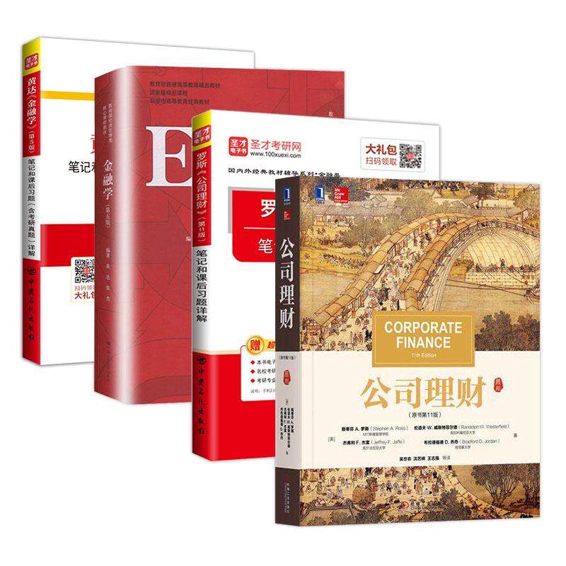 【全4册】黄达《金融学》第5版(教材+笔记)+罗斯《公司理财》第11版(教材+笔记)