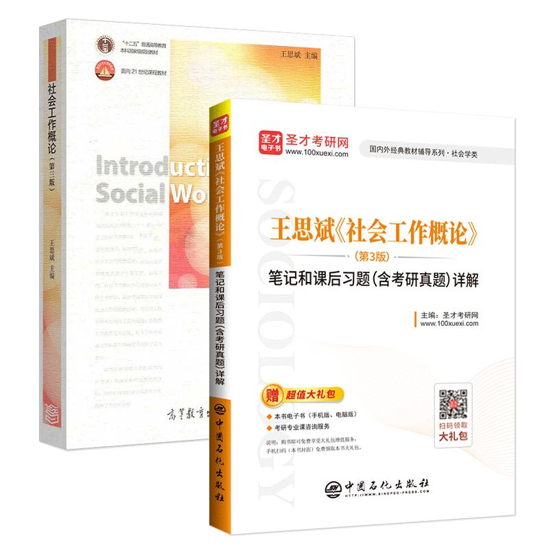 王思斌 社会工作概论 第3版 教材+笔记和课后习题(含考研真题)详解(修订版)