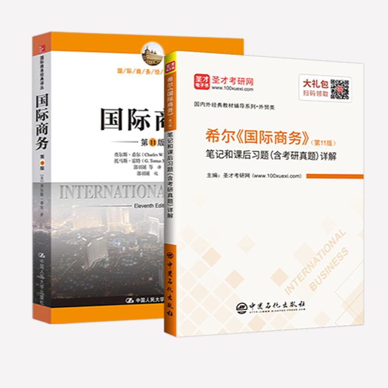 希尔 国际商务 第11版 教材+笔记和课后习题(含考研真题)详解