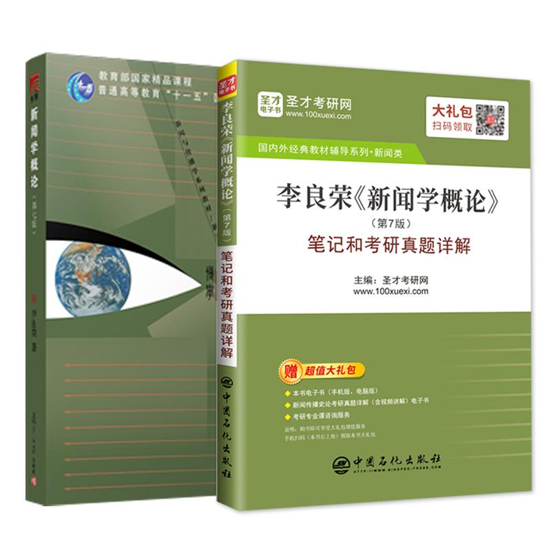 【全2册】李良荣 新闻学概论 第七版 教材+笔记和考研真题详解
