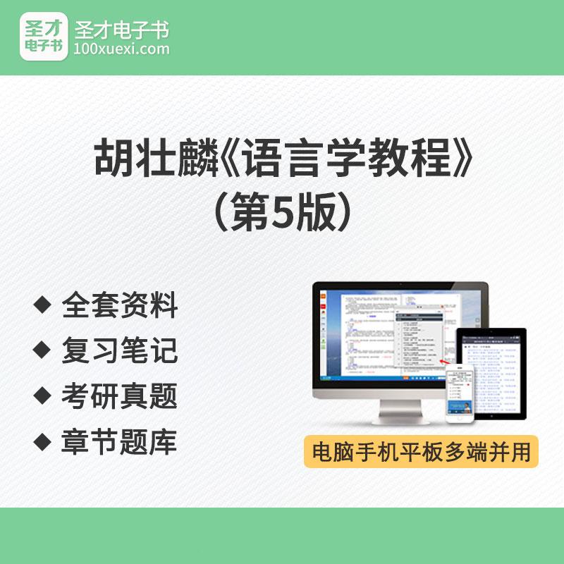 胡壮麟《语言学教程》(第5版)全套资料笔记考研真题精选章节题库