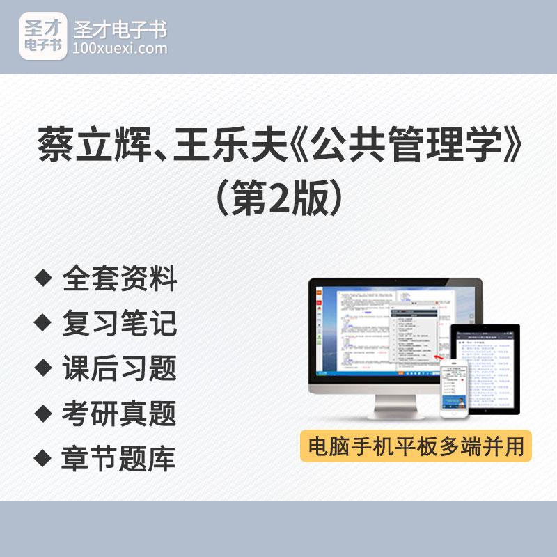 蔡立辉、王乐夫《公共管理学》第2版全套资料复习笔记课后习题考研真题精选章节题库