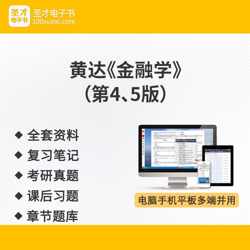 黄达《金融学》第4版、5版全套资料复习笔记课后习题考研真题章节题库