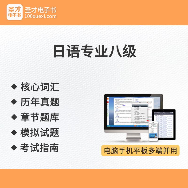 2022年日语专业八级考试全套资料核心词汇历年真题章节题库模拟试题考试指南