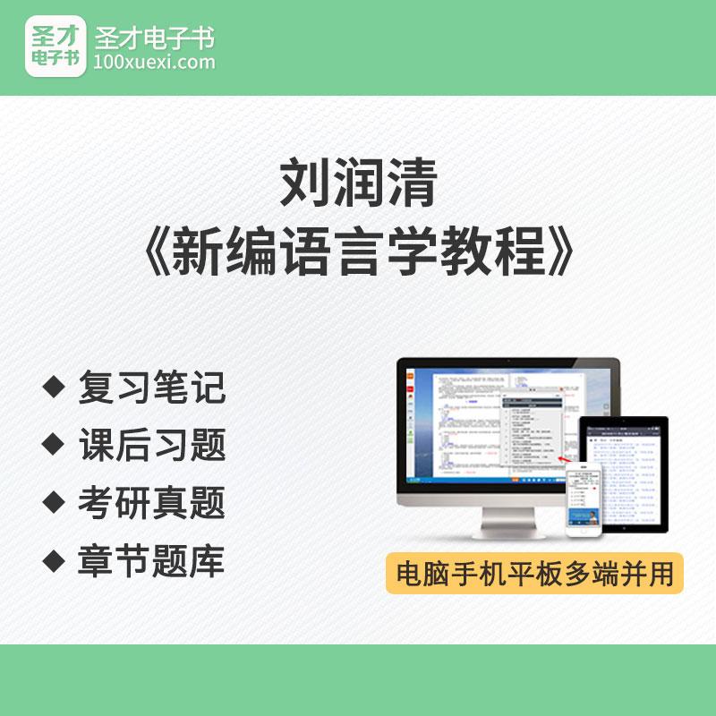 刘润清《新编语言学教程》全套资料复习笔记课后习题考研真题精选章节题库