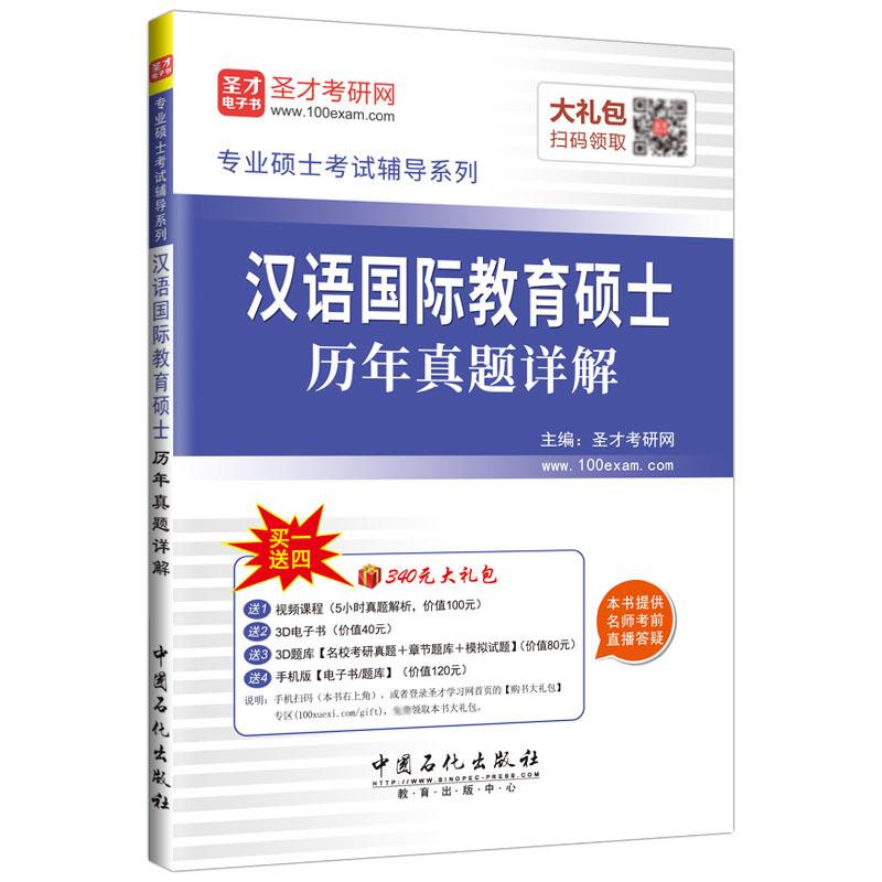 备考2022研究生入学考试:汉语国际教育硕士历年真题详解