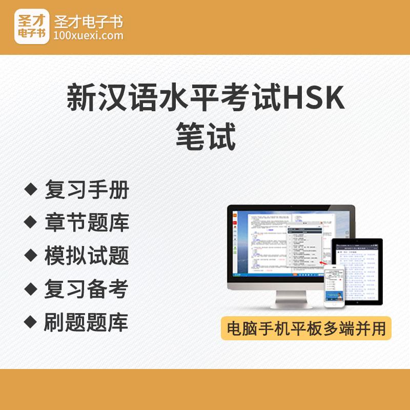 2021年新汉语水平考试HSK笔试复习手册章节题库模拟试题刷题题库