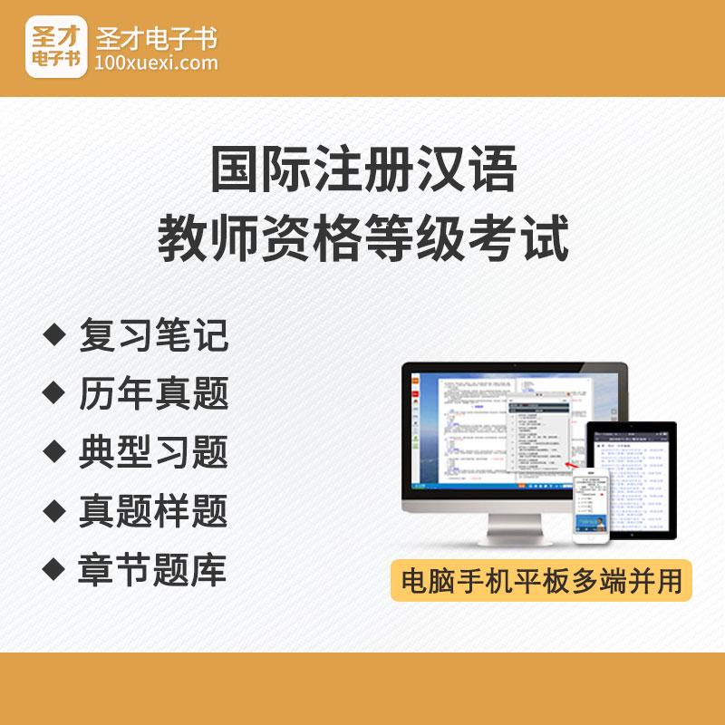 2021年国际注册汉语教师资格等级考试《基础综合》全套资料复习笔记历年真题典型习题真题样题章节题库