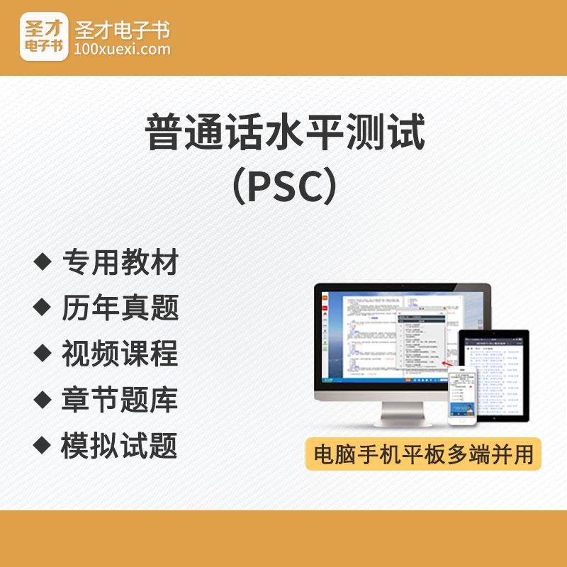 2021年普通话水平测试(PSC)全套资料专用教材历年真题精选章节题库模拟试题视频课程