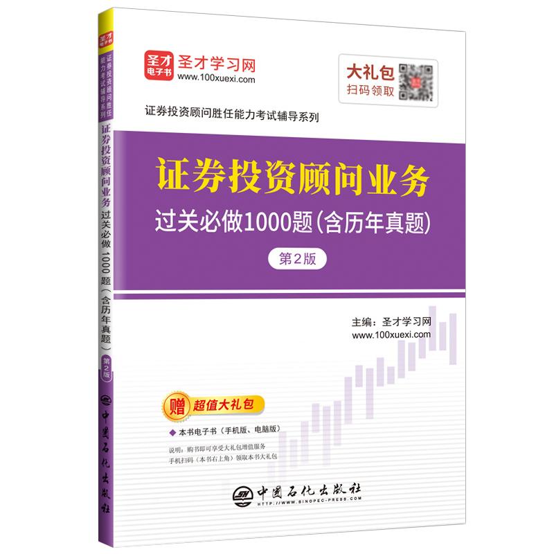 备考2021证券投资顾问胜任能力考试:证券投资顾问业务过关必做1000题(含历年真题)(第2版)