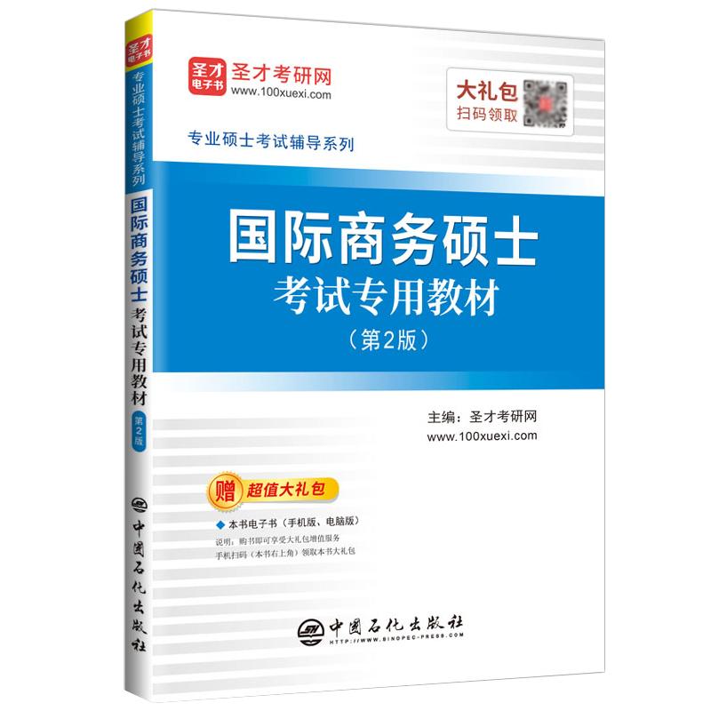 备考2022国际商务硕士考试专用教材(第2版)