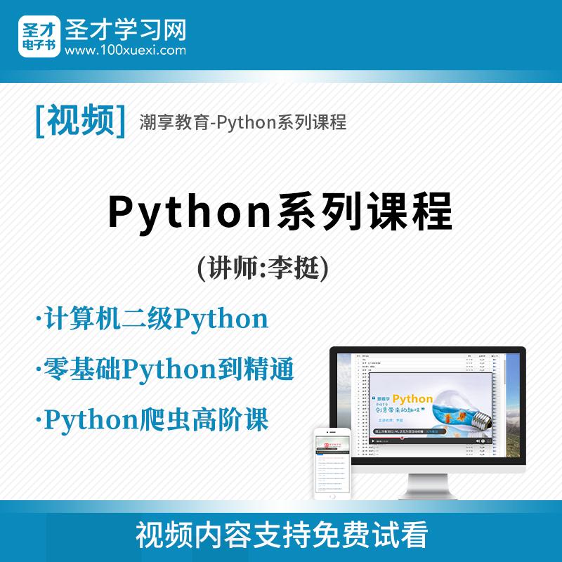 2021年全国计算机等级考试《二级Python语言程序设计》基础精讲班零基础到精通爬虫高阶李挺老师网授视频课程