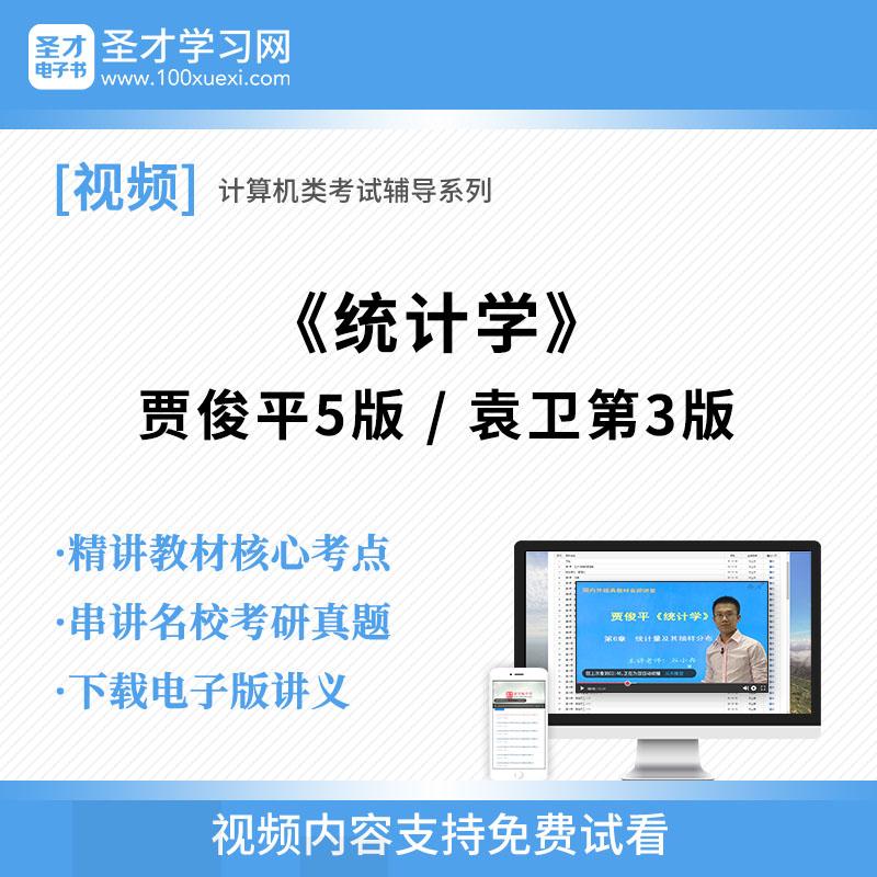 贾俊平统计学第5版袁卫第3版教材精讲班考研真题串讲网授视频课程