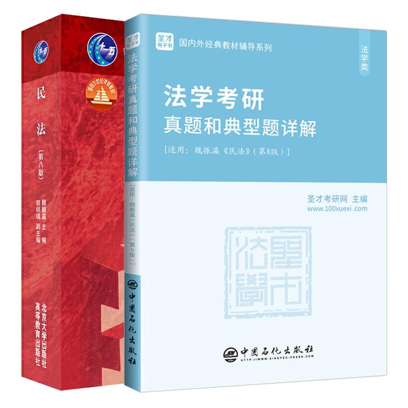 【全2册】魏振瀛 民法 第八版 教材+考研真题和典型题详解